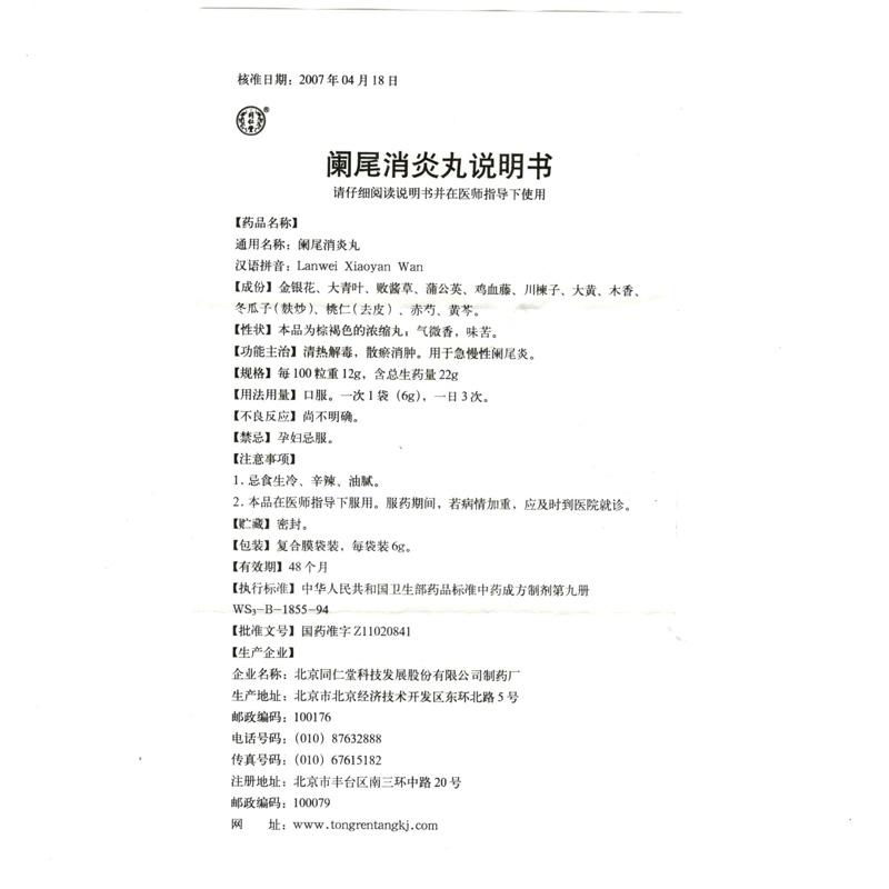同仁堂 阑尾消炎丸
