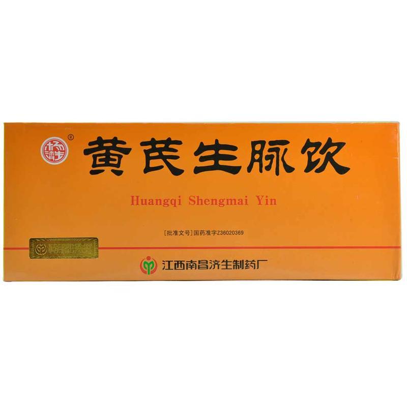杨济生 黄芪生脉饮