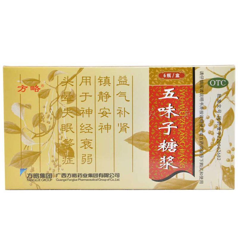 广西方略 五味子糖浆