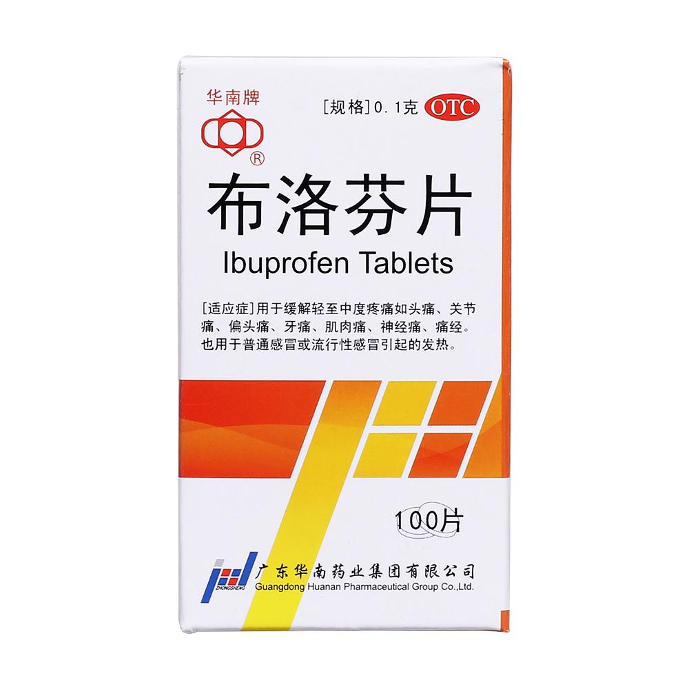 广东华南 布洛芬片