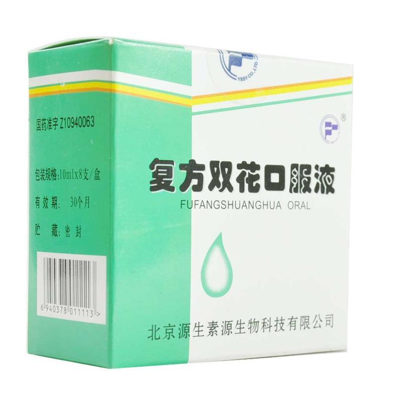 北京康益 复方双花口服液