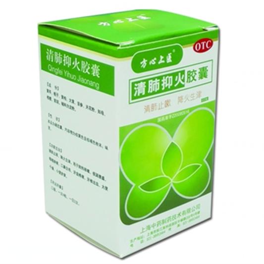 上海方心 清肺抑火胶囊