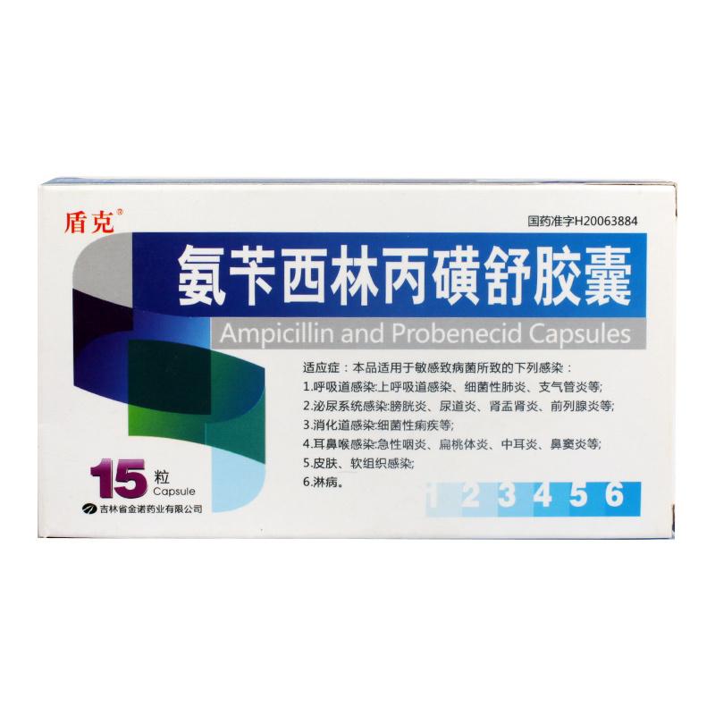 盾克 氨苄西林丙磺舒胶囊