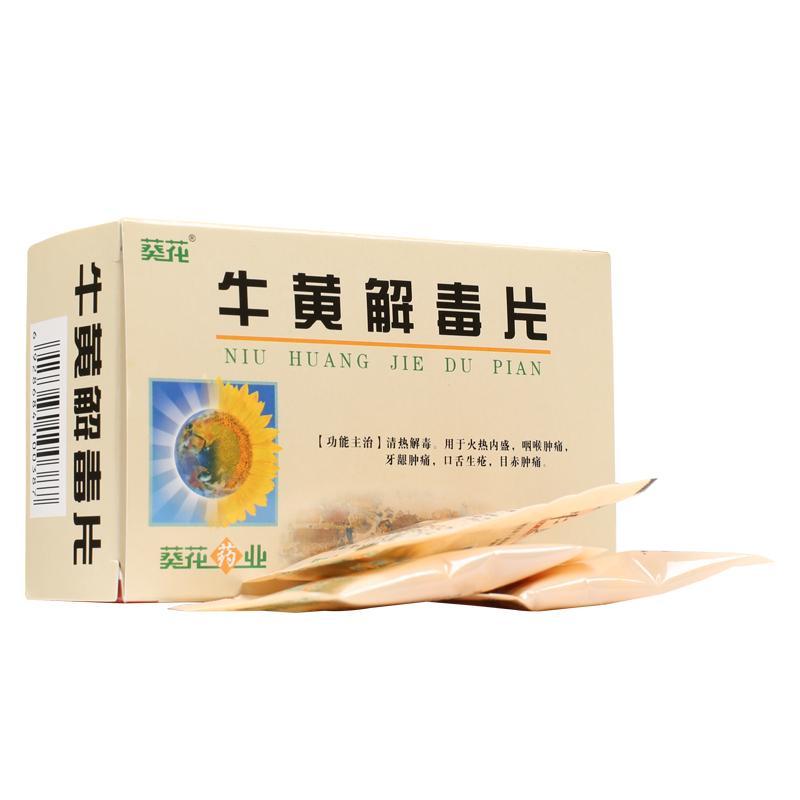 葵花药业 牛黄解毒片