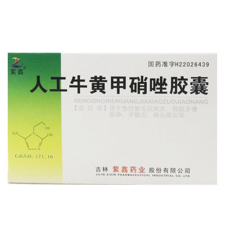 紫鑫 人工牛黄甲硝唑胶囊