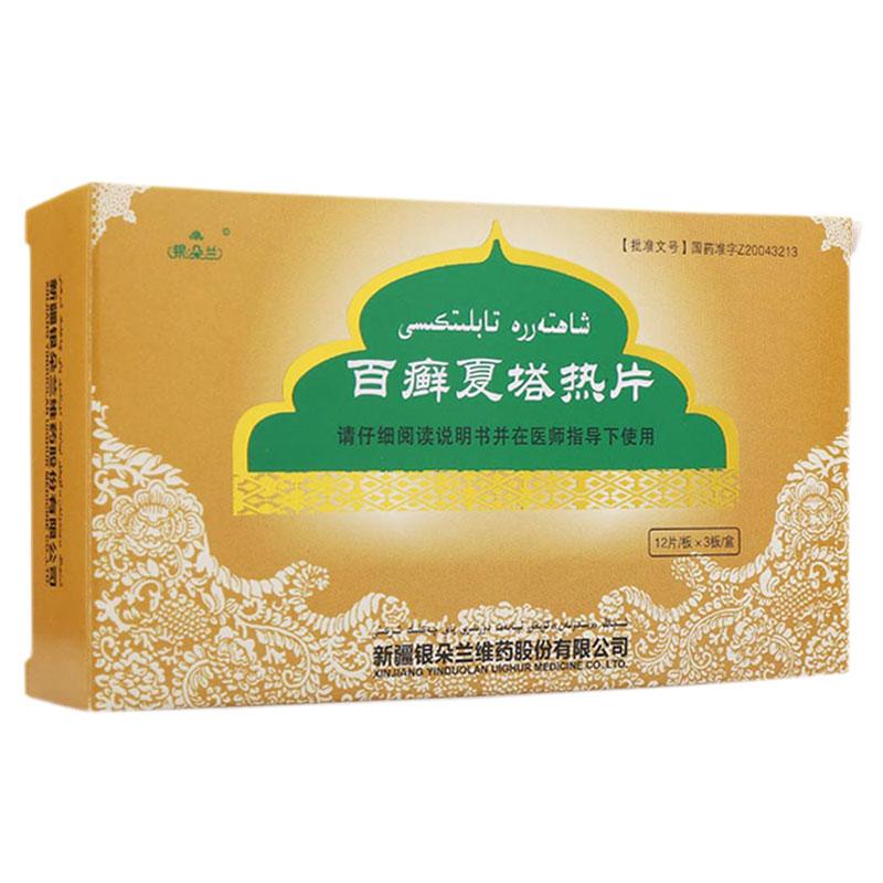 银朵兰 百癣夏塔热片