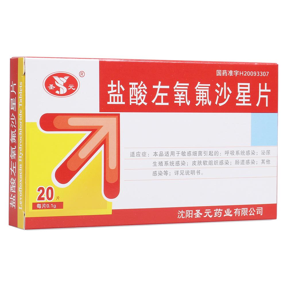沈阳圣元 盐酸左氧氟沙星片