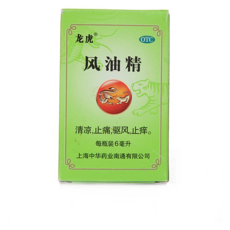 上海中华 风油精