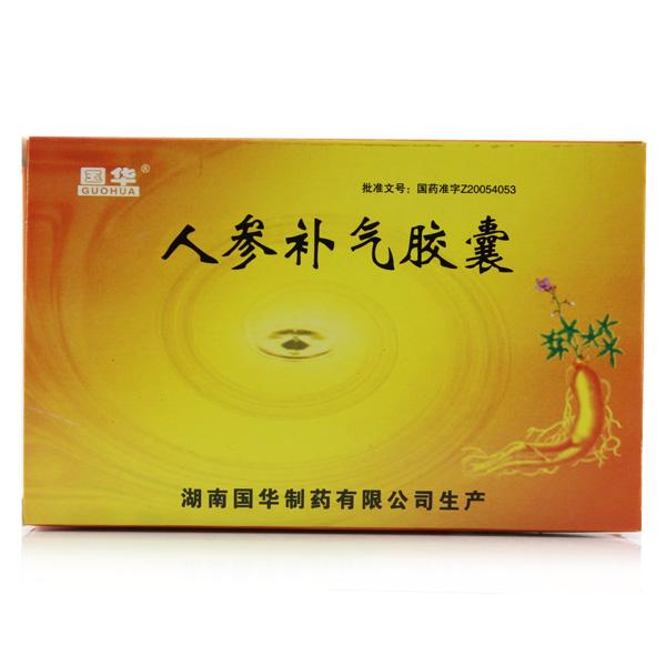 湖南国华 人参补气胶囊
