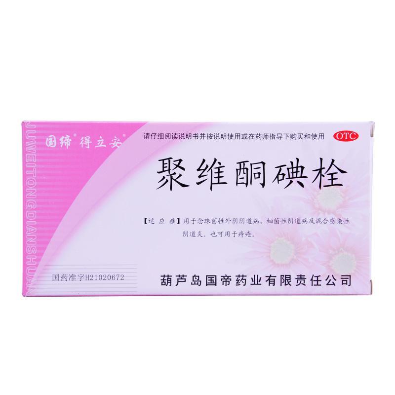 葫芦岛国帝 聚维酮碘栓