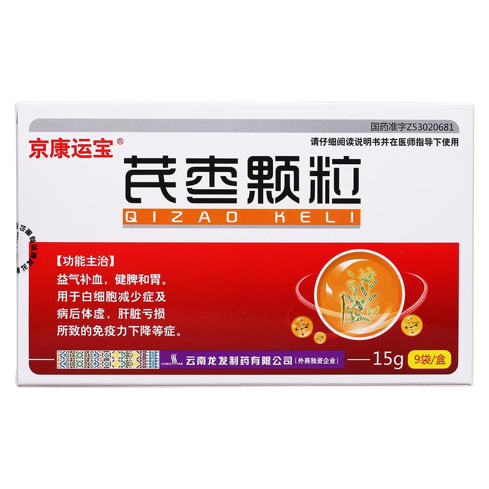 京康运宝 芪枣颗粒