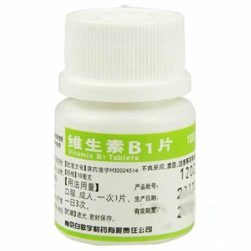 南京白敬宇 维生素B1片