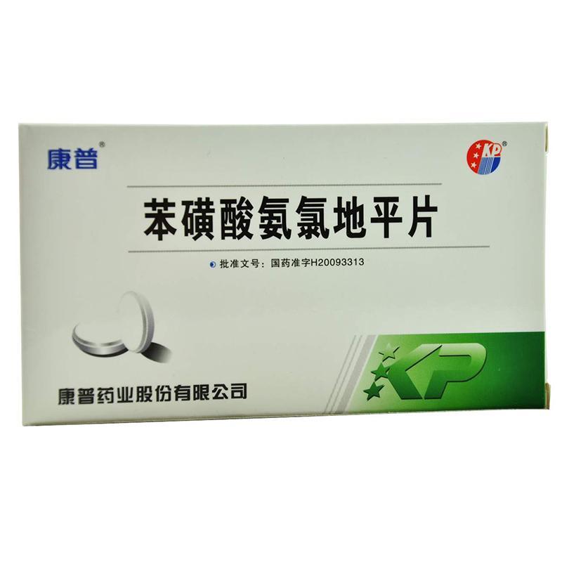 康普药业 苯磺酸氨氯地平片