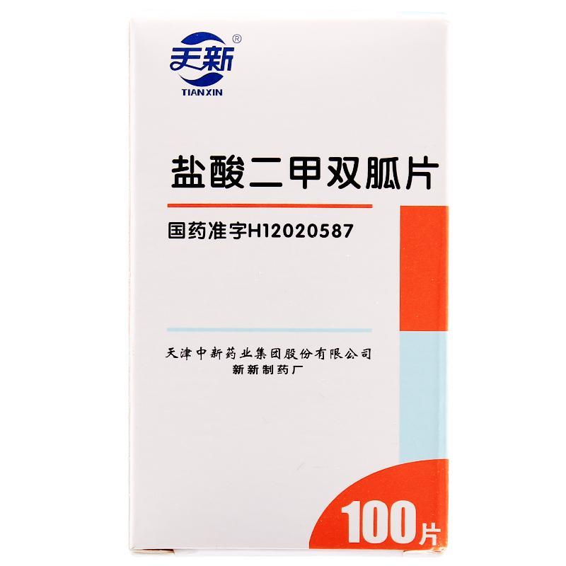 天津中新 盐酸二甲双胍片