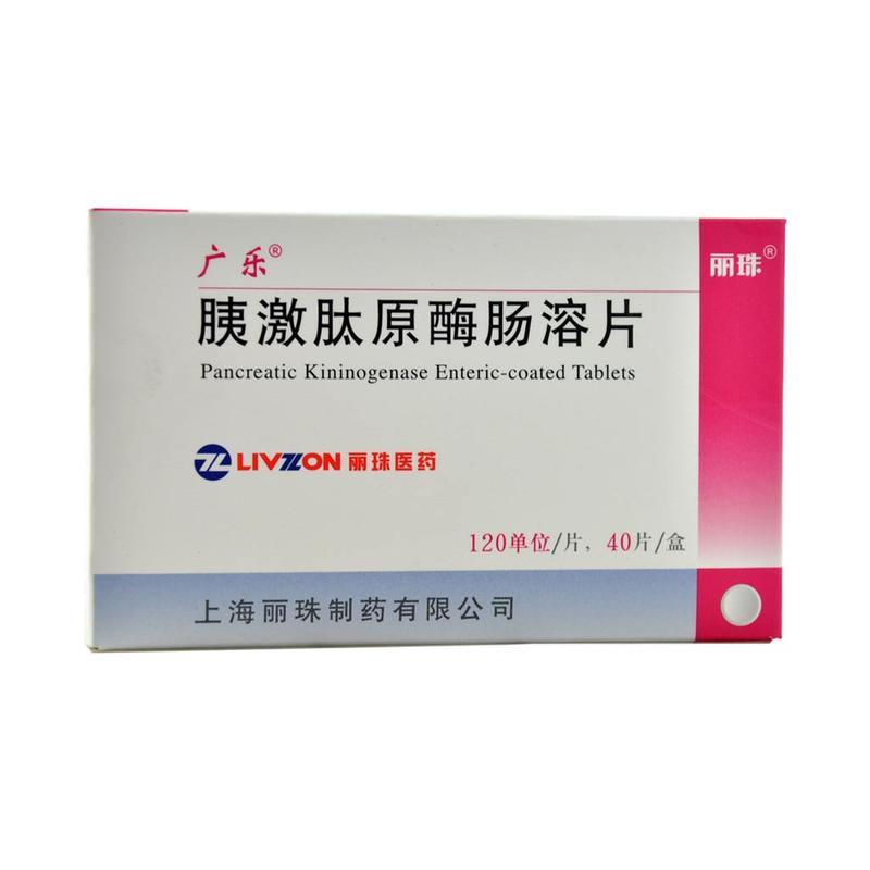 丽珠 胰激肽原酶肠溶片