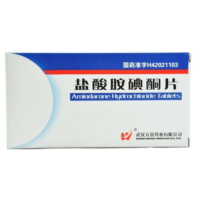 武汉五景 盐酸胺碘酮片