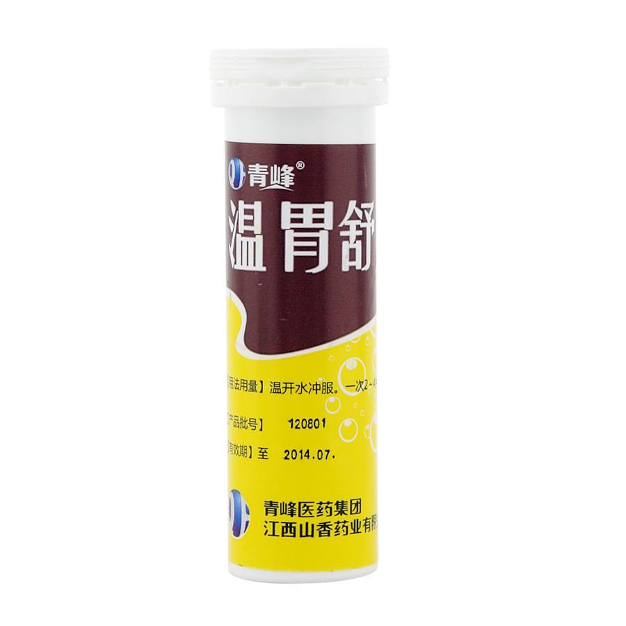 青峰 温胃舒泡腾片