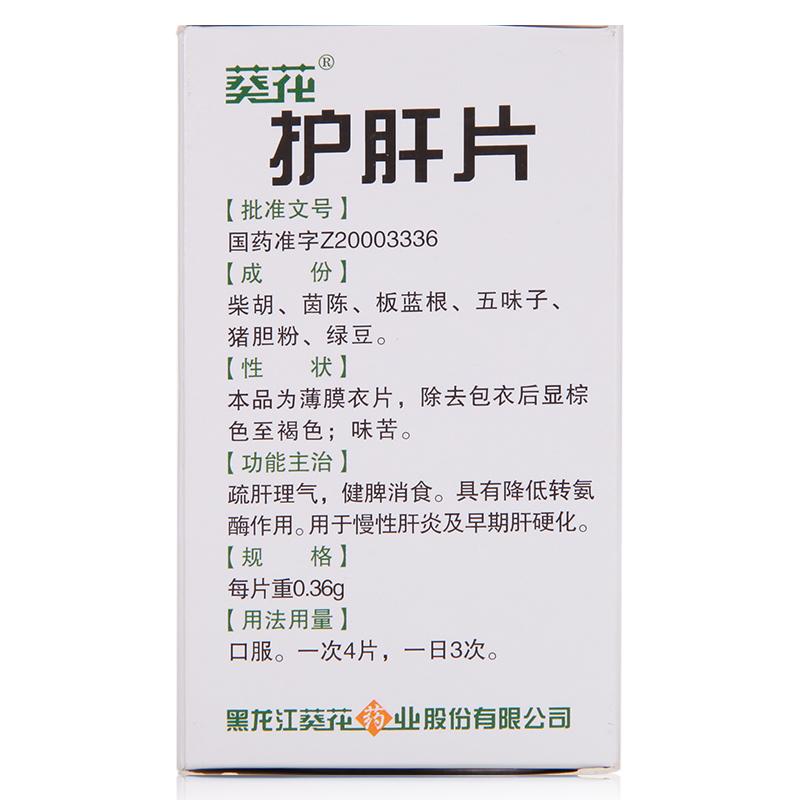 葵花 护肝片