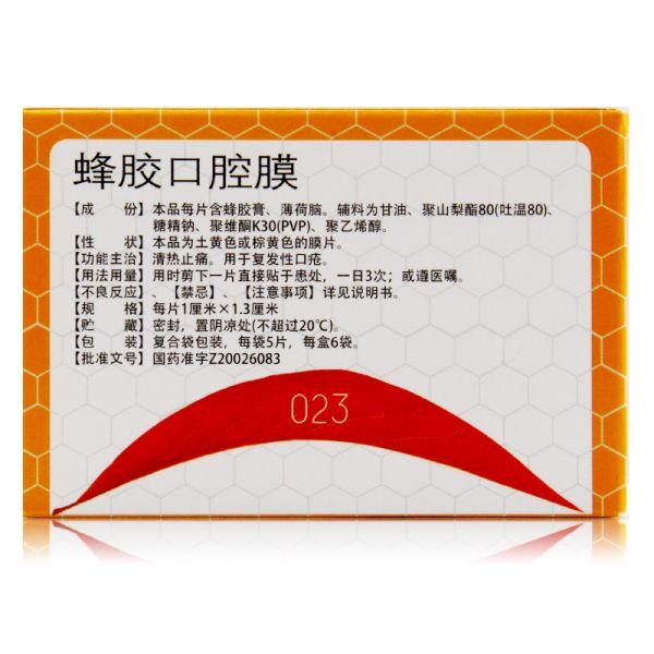 华润紫竹 蜂胶口腔膜