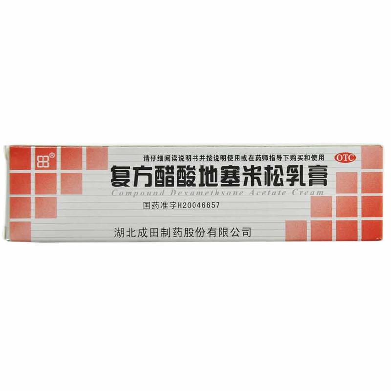 湖北人福成田 复方醋酸地塞米松乳膏