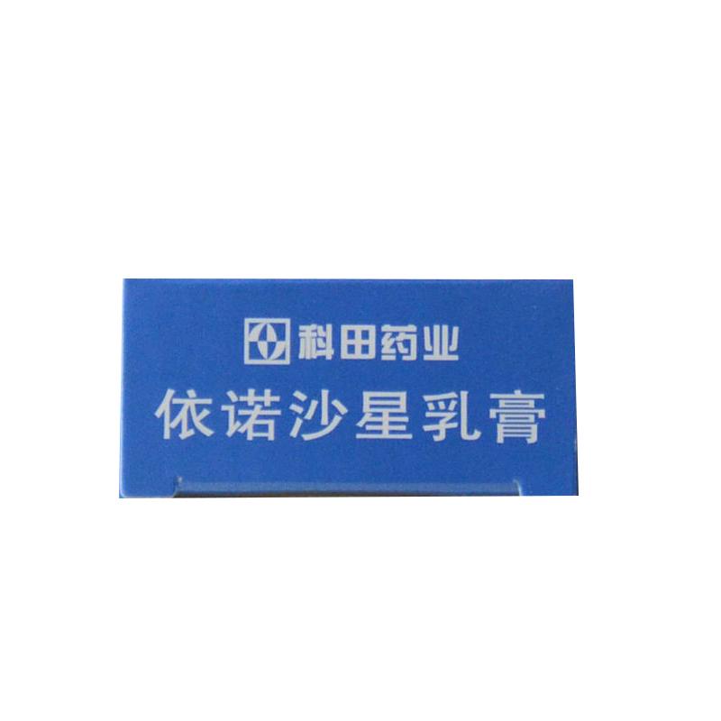 科田 依诺沙星乳膏