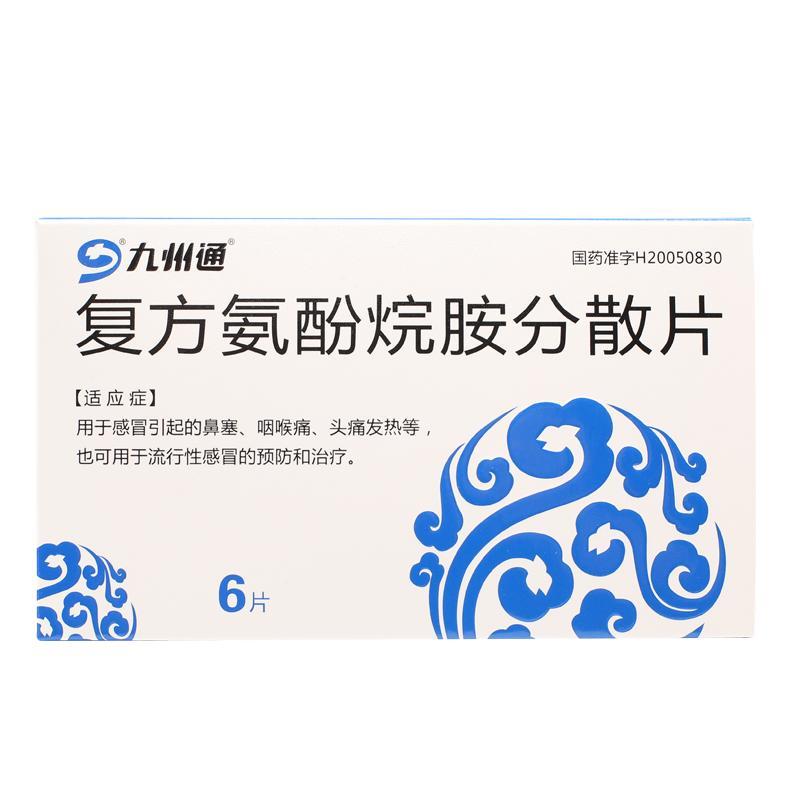 山东新达 复方氨酚烷胺分散片