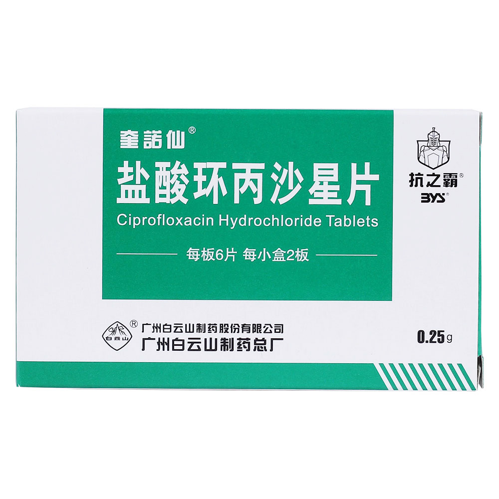 白云山制药总厂 盐酸环丙沙星片