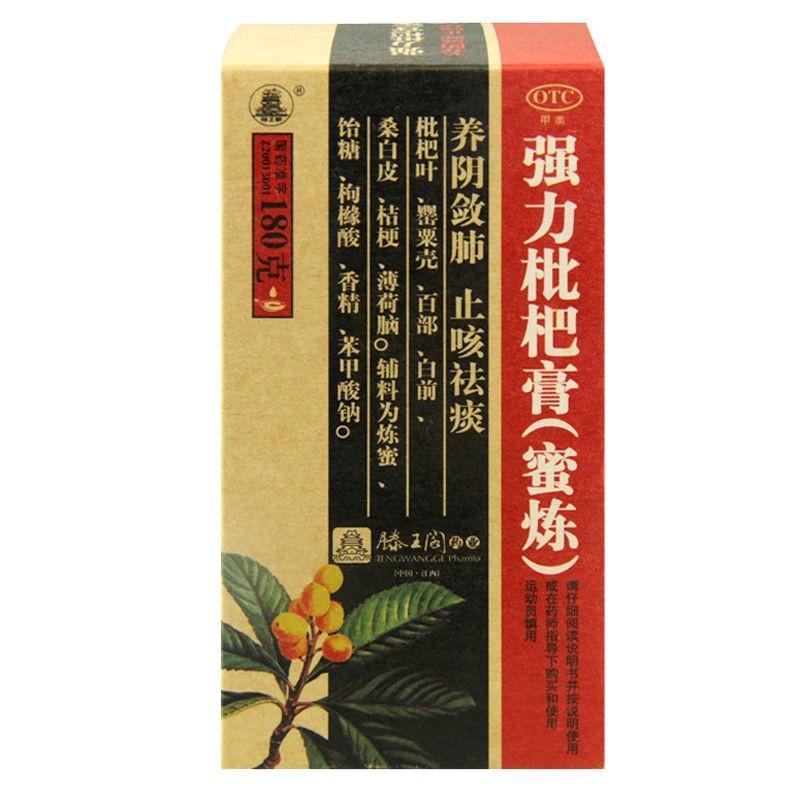 江西滕王阁 强力枇杷膏(蜜炼)