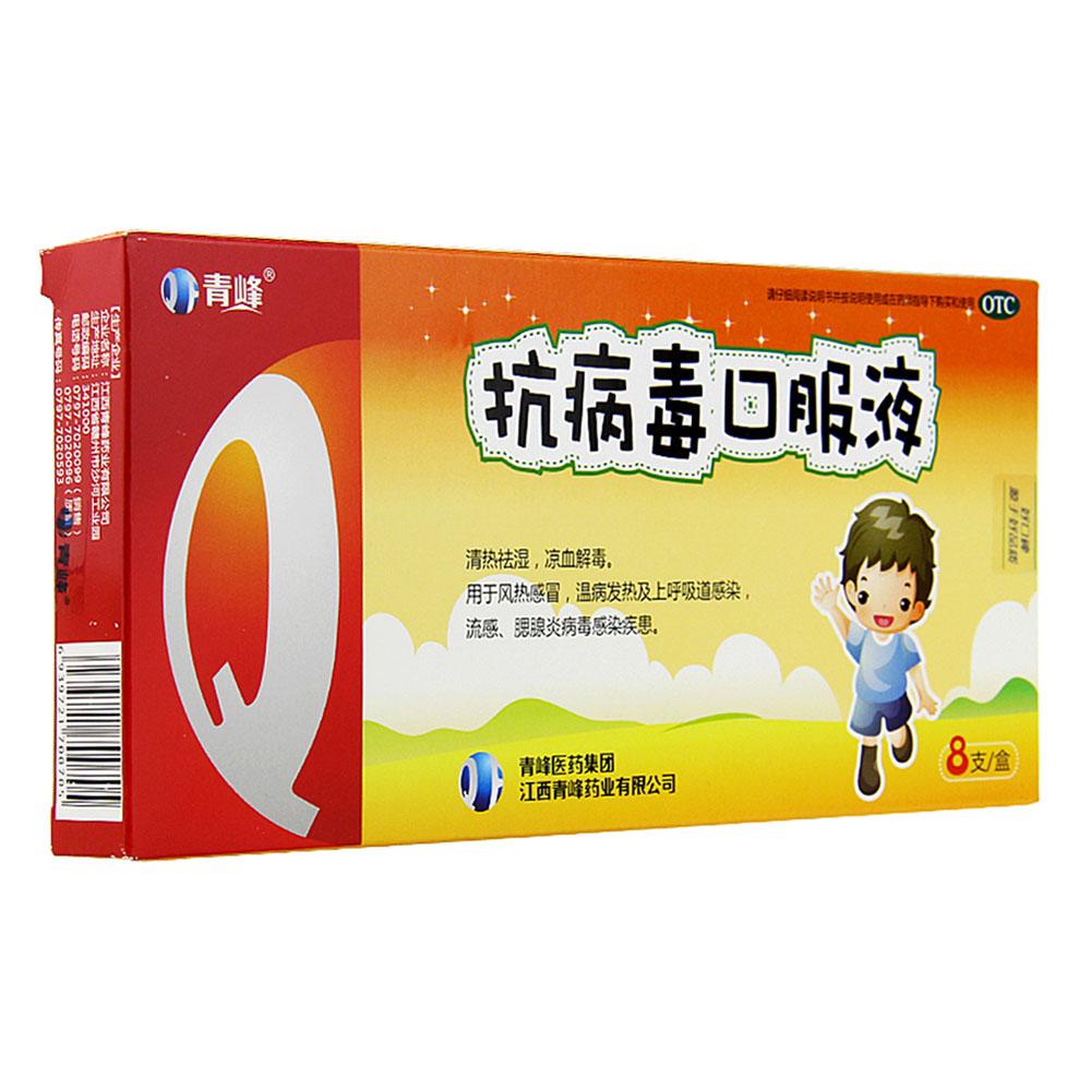 江西青峰 抗病毒口服液