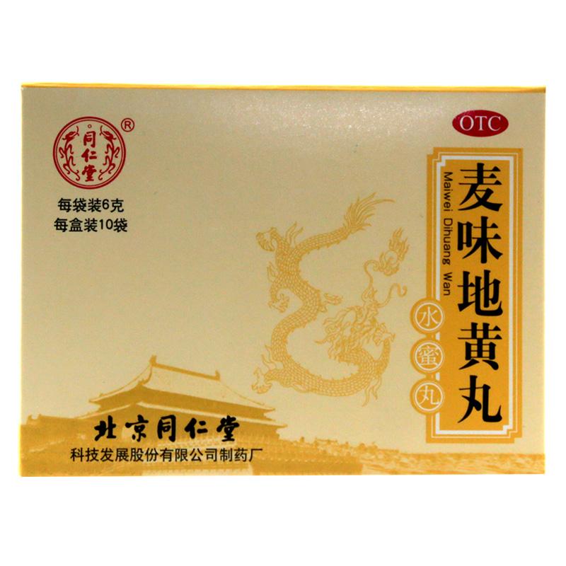 北京同仁堂 麦味地黄丸