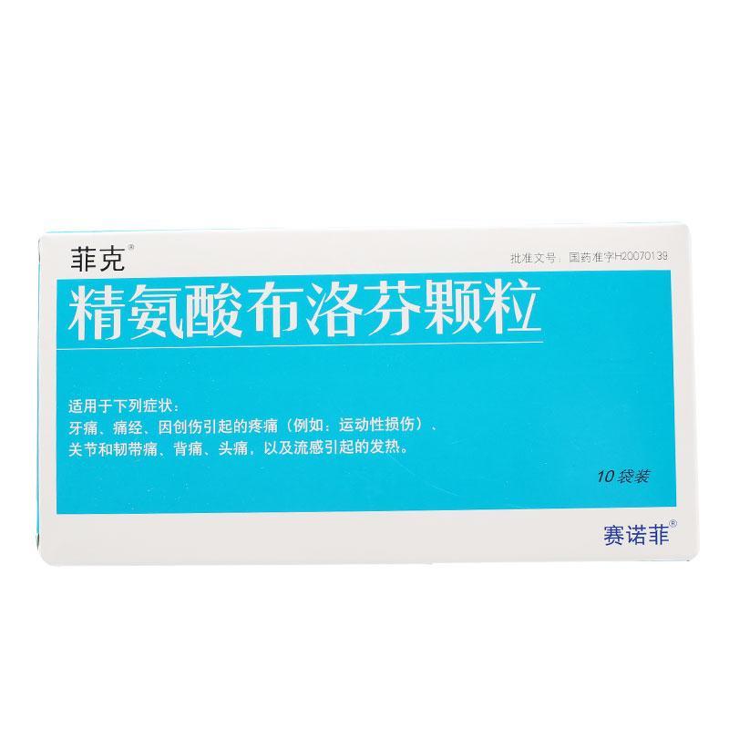 太阳石药业 精氨酸布洛芬颗粒
