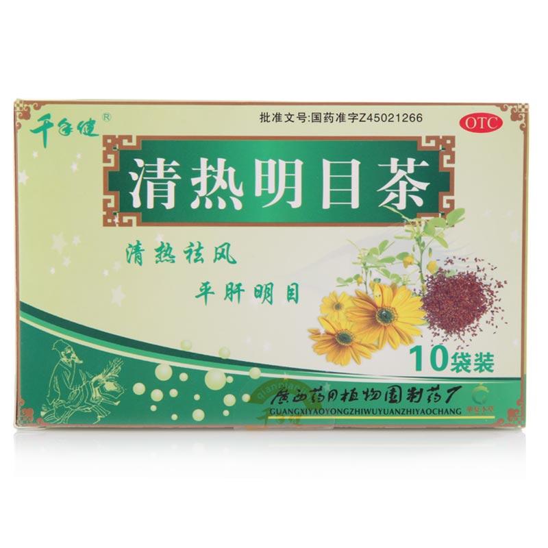 广西药用植物园 清热明目茶