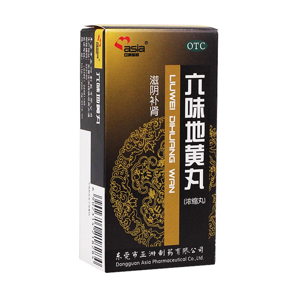 东莞亚洲制药 六味地黄丸