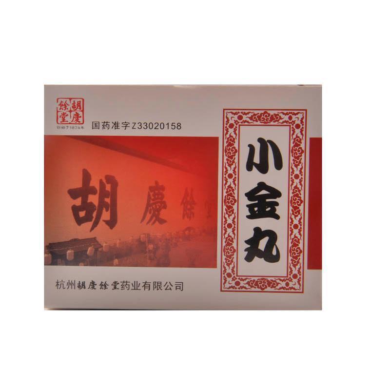 杭州胡庆余堂 小金丸