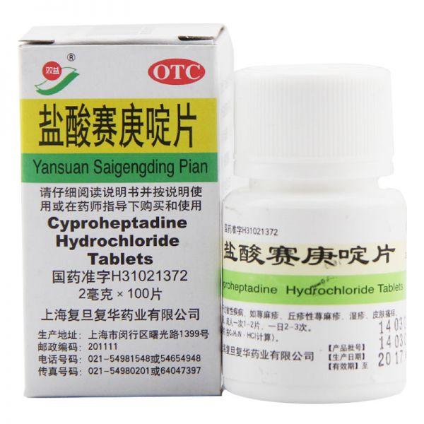 双益 盐酸赛庚啶片