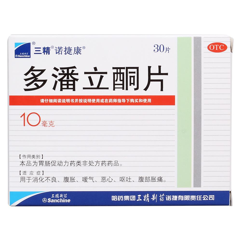 哈药三精制药诺捷 多潘立酮片
