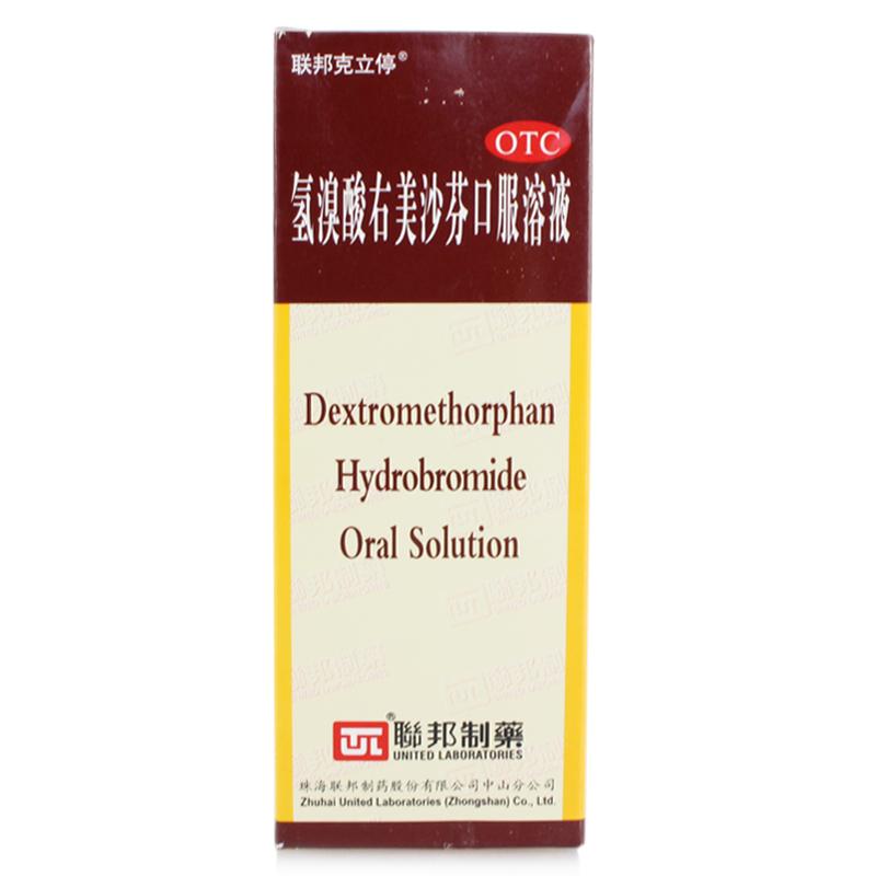 联邦克立停 氢溴酸右美沙芬口服溶液