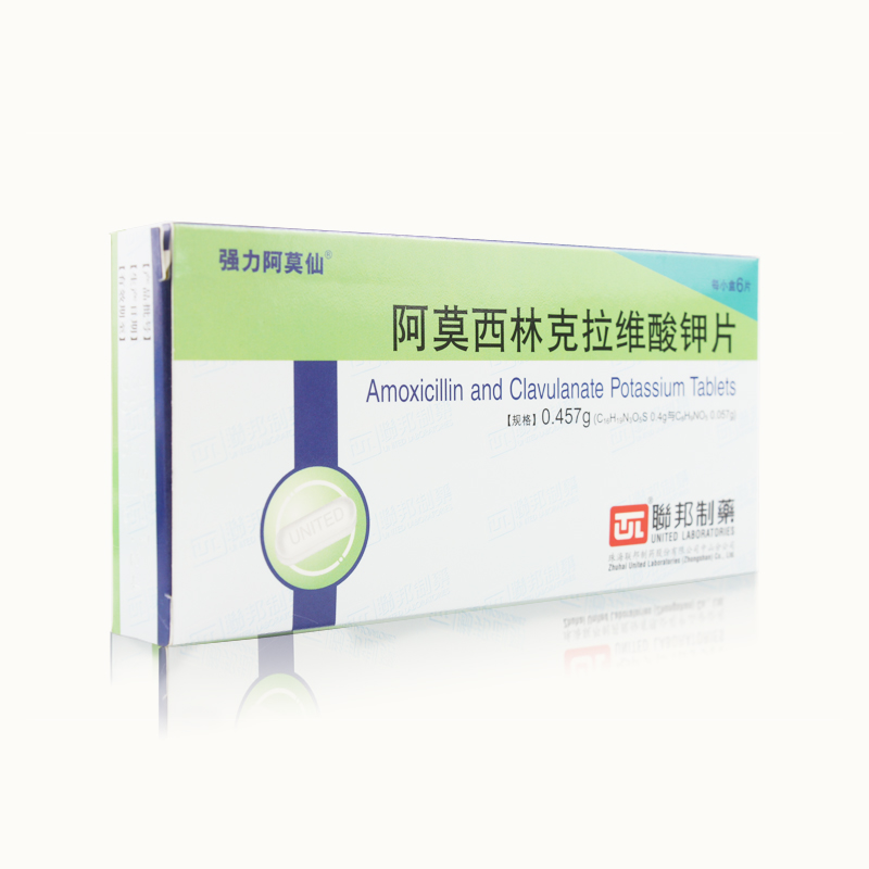 强力阿莫仙 阿莫西林克拉维酸钾片