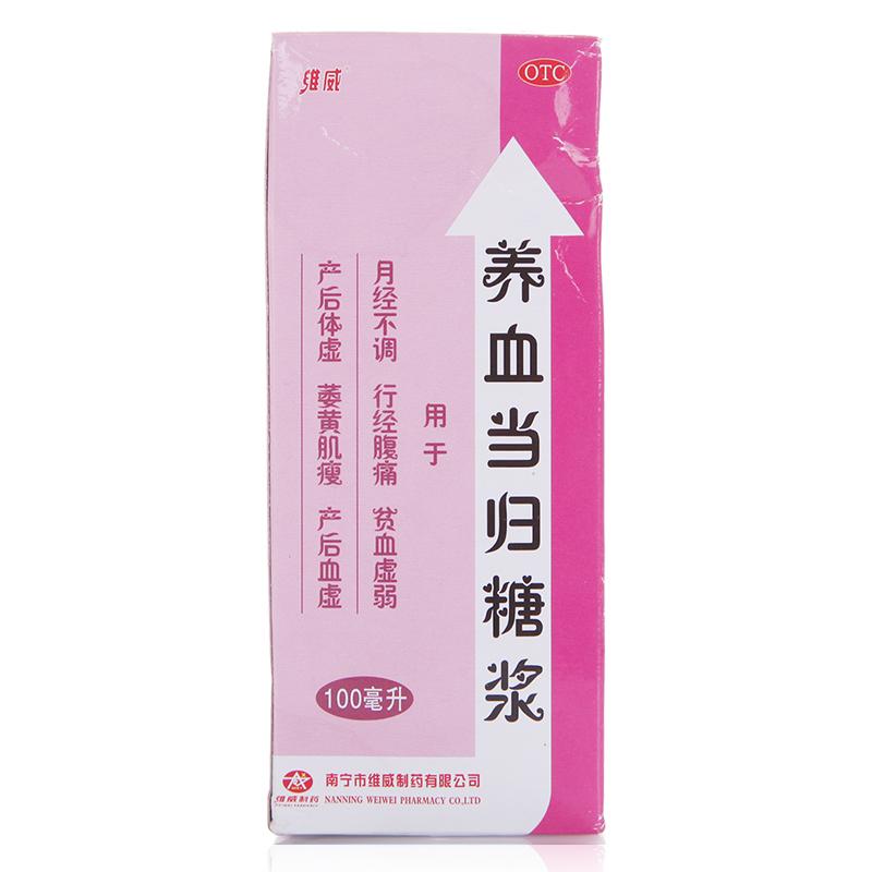 广西维威制药 养血当归糖浆