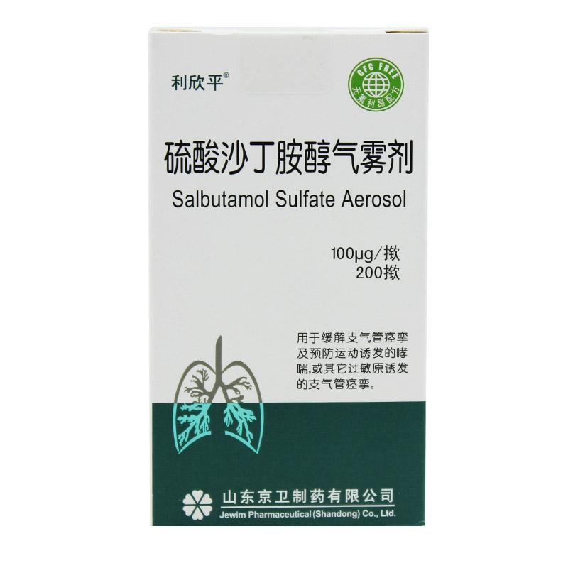 利欣平 硫酸沙丁胺醇气雾剂