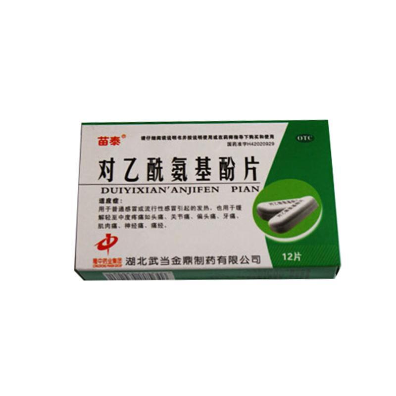 葵花药业 对乙酰氨基酚片
