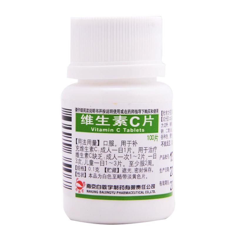 南京白敬宇 维生素C片