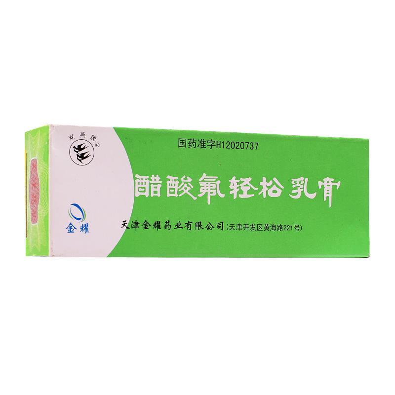 天津金耀 醋酸氟轻松乳膏