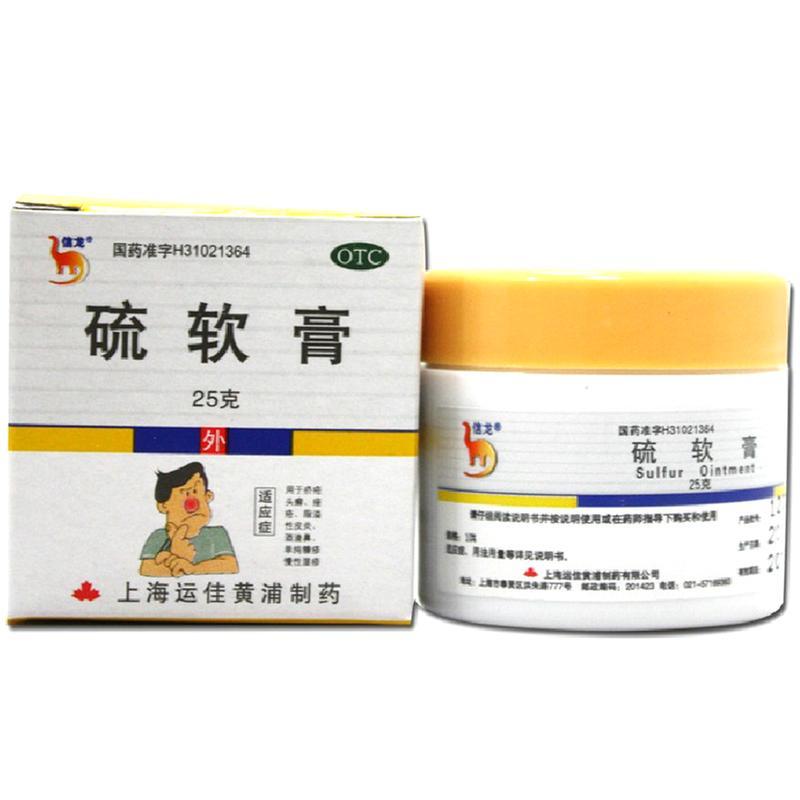 信龙 硫软膏