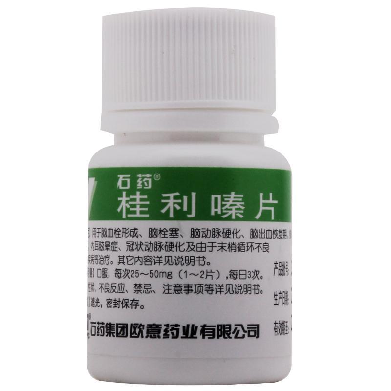 石药 桂利嗪片