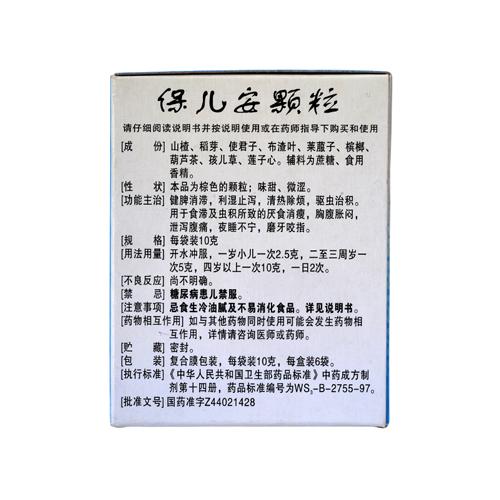广东一禾 保儿安颗粒