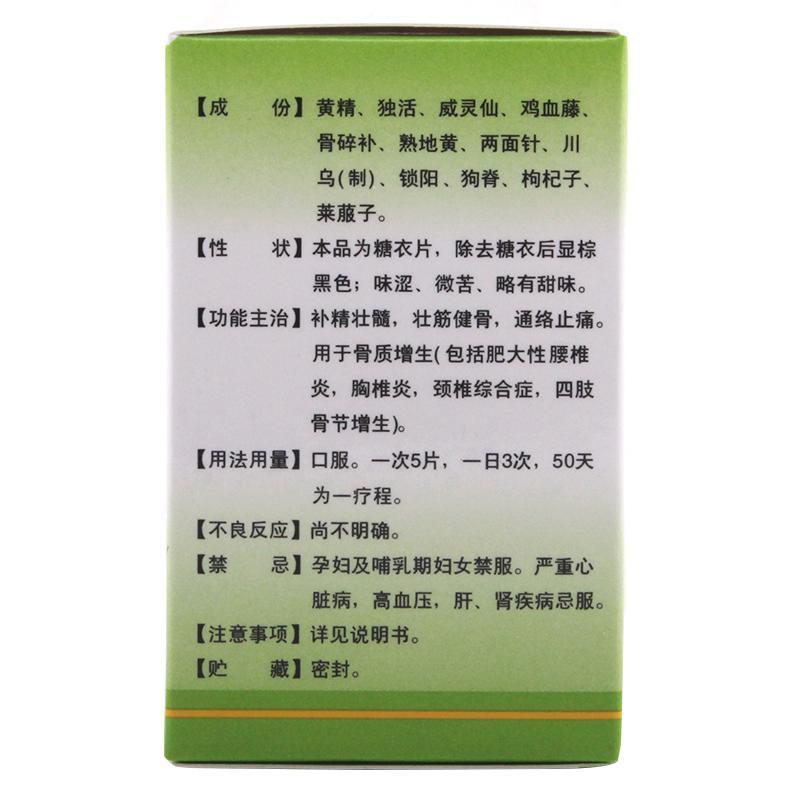 新峰药业 骨刺平片