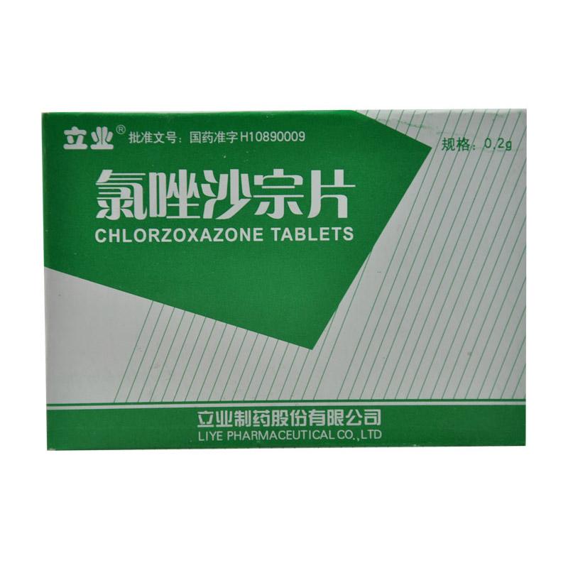 立业 氯唑沙宗片