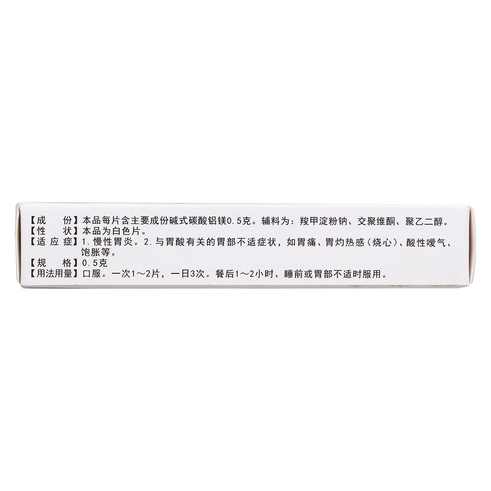 广西南宁百会 铝碳酸镁片