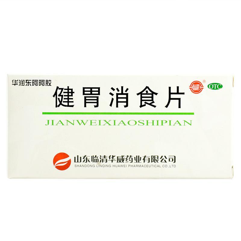 华润三九 健胃消食片